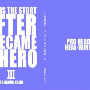 これは私がヒーローになってからの物語(3)