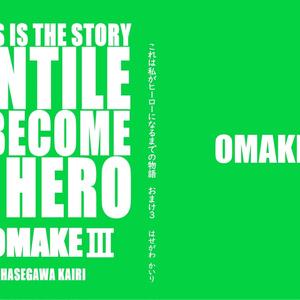 これは私がヒーローになるまでの物語 おまけ3