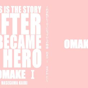 これは私がヒーローになってからの物語 おまけ1