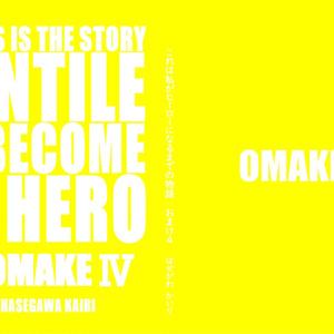 これは私がヒーローになるまでの物語 おまけ4