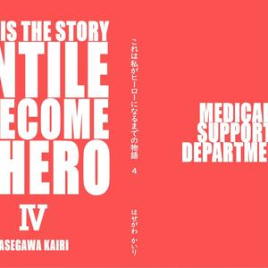 これは私がヒーローになるまでの物語(4)