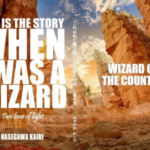 これは私が魔法使いだった時の物語(二筋の光)
