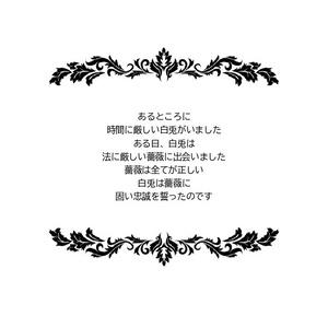 白兎の忠誠(印刷所製本版)
