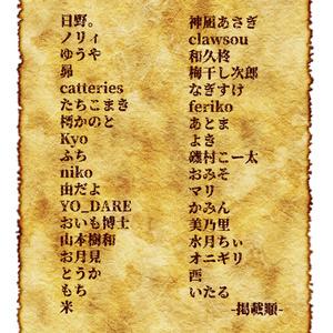 幻想水滸伝Ⅱ20周年記念イラストアンソロジー 記憶