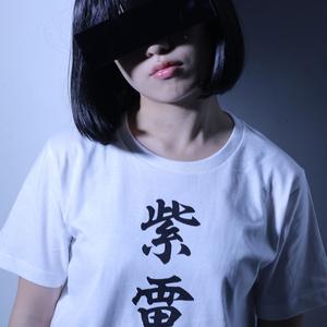 まさかの製品化...「紫電一閃」Tシャツ