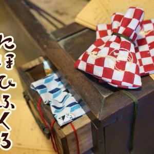 匂い袋・芹(市松)【お休み用】