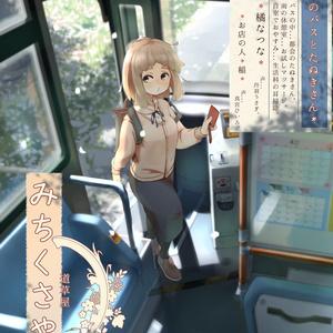 道草屋-なつな 田舎のバスとたぬきさん。