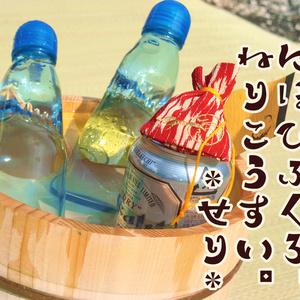匂い袋・練り香水・芹(矢絣)【お休み用】