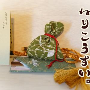 練り香水・匂い袋・すずしろ【お休み用】