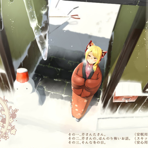 道草屋-芹-そんな冬の日【おうち系耳かき】
