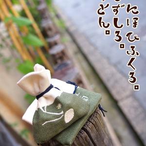 匂い袋・すずしろ(ツートン)【お休み用】