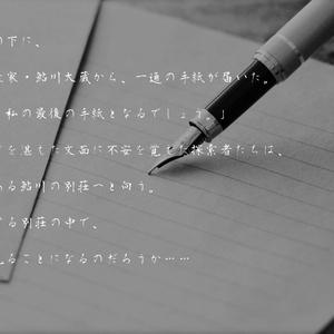 クトゥルフ神話TRPG『最後の手紙(現代版)』
