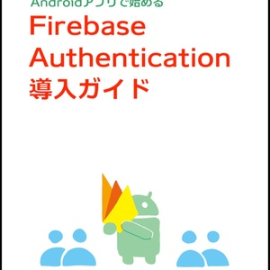 Androidアプリで始めるFirebase Authentication導入ガイド