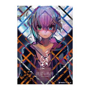 [NC3]ノコギリシャルロット -流星の終焉- ジャケットポスター(Color)