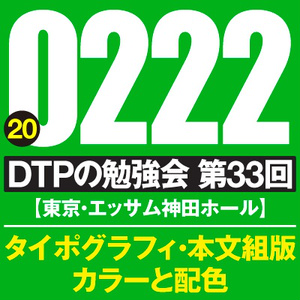 【DTPの勉強会 第33回】文字組み・カラー