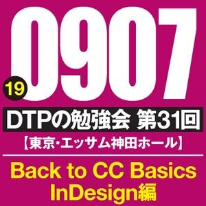 【DTPの勉強会 第31回】InDesign