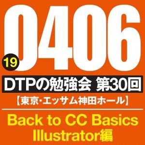【DTPの勉強会 第30回】Illustrator