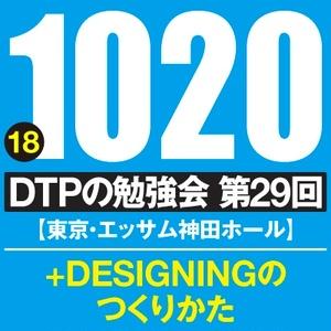 【DTPの勉強会 第29回】+DESIGNINGのできるまで