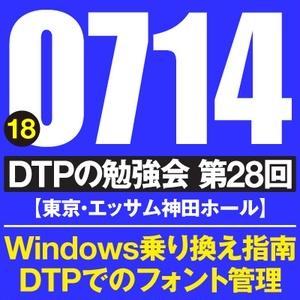【DTPの勉強会 第28回】Windows環境・フォント管理