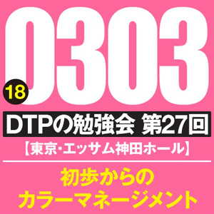【DTPの勉強会 第27回】カラーマネージメント