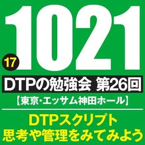 【DTPの勉強会 第26回】DTPスクリプト
