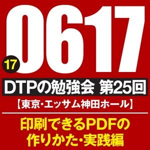 【DTPの勉強会 第25回】印刷できるPDFの作りかた・ショートセッション