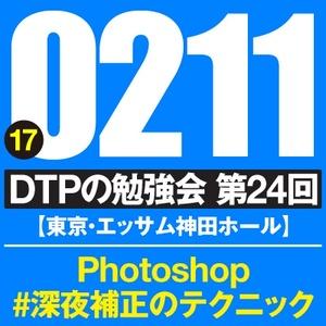 【DTPの勉強会 第24回】Photoshop・色補正