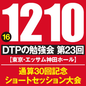 【DTPの勉強会 第23回】通算30回記念・ショートセッション