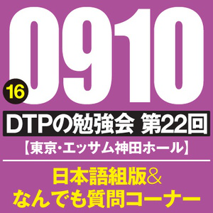 【DTPの勉強会 第22回】日本語組版