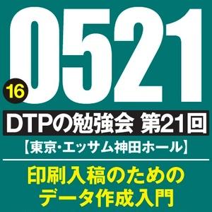 【DTPの勉強会 第21回】印刷入稿のためのデータ作成入門