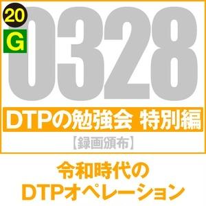 【DTPの勉強会 特別編・第7回】アラカルト(期間限定公開)