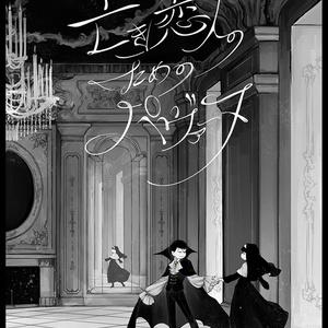 【カラ一】亡き恋人のためのパヴァーヌ