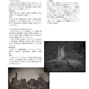 【クトゥルフ神話TRPG】ゾス・オムモグの暗影