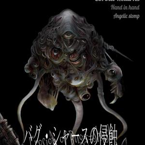 【クトゥルフ神話TRPG】バグ・シャースの侵蝕