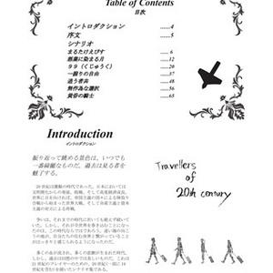 【クトゥルフ神話TRPG】イブ・ツトゥルの景象
