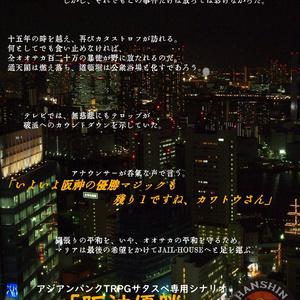 【サタスペシナリオ】阪神優勝