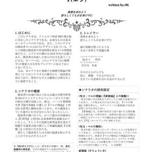 【クトゥルフ神話TRPG】F(エフ)