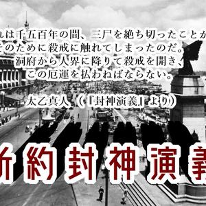 【CoC6版/7版】新約封神演義