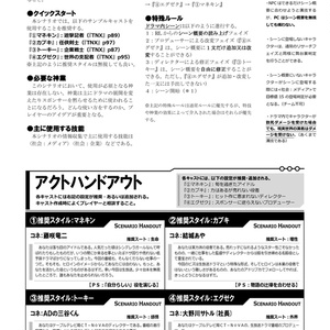 『シンデレラ・ブルース』(トーキョーN◎VA THE AXLERATIONシナリオ)