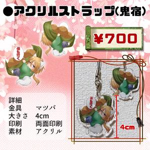 アクリルストラップ 4cm【鬼宿】