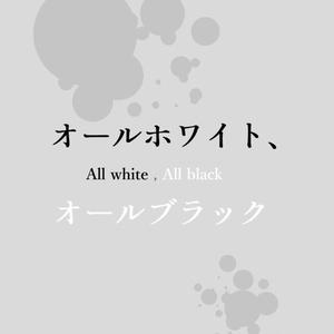 オールホワイト、オールブラック