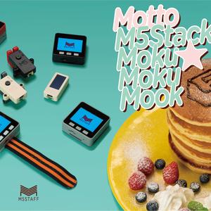 【PDF版】Motto M5Stack MokuMoku Mook
