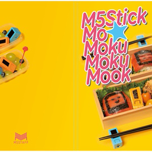 【PDF版】M5Stick Mo Moku Moku Mook