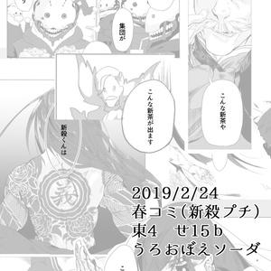 新殺ぐだ子♀漫画「憶(おぼえ)」