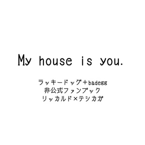 My house is you.【二次創作】