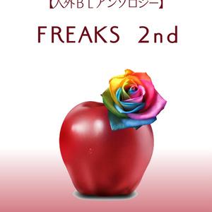 人外BLアンソロジー【FREAKS 2nd】