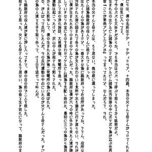 BOJ-CSNo.1 -交通課刑事と大量殺人鬼-