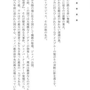 BLOOD of JUSTICE ~復讐皇子編一巻~