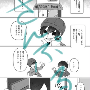 わんわん商店街【チョロ一カラおそ】