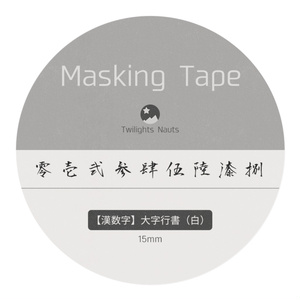 【漢数字】大字行書(白)マスキングテープ